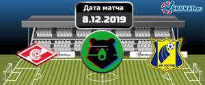 Спартак – Ростов 8 декабря 2019 прогноз