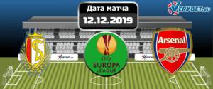 Стандард - Арсенал 12 декабря 2019 прогноз