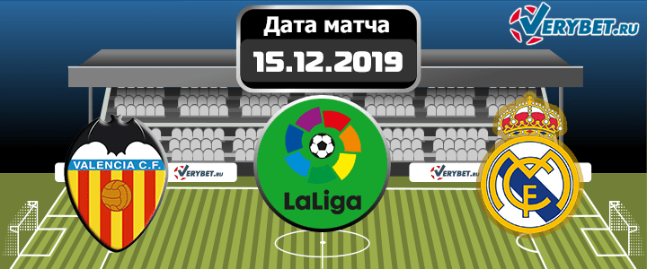 Валенсия – Реал Мадрид 15 декабря 2019 прогноз