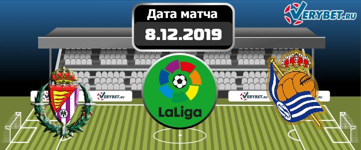 Вальядолид - Реал-Сосьедад 8 декабря 2019 прогноз