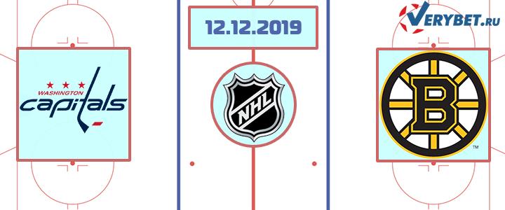 Вашингтон – Бостон 12 декабря 2019 прогноз