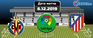 Вильярреал – Атлетико 6 декабря 2019 прогноз