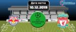 Зальцбург – Ливерпуль 10 декабря 2019 прогноз