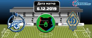 Зенит – Динамо 6 декабря 2019 прогноз