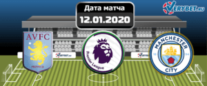 Астон Вилла – Манчестер Сити 12 января 2020 прогноз