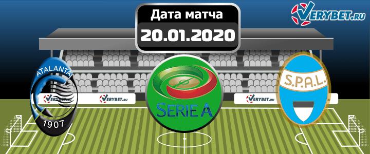 Аталанта - СПАЛ 20 января 2020 прогноз