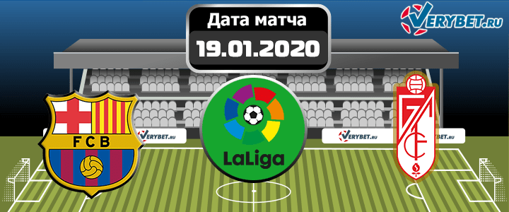 Барселона — Гранада 19 января 2020 прогноз