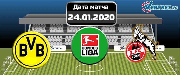 Боруссия Дортмунд - Кельн 24 января 2020 прогноз