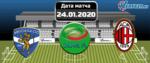 Брешиа - Милан 24 января 2020 прогноз