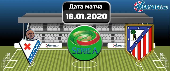 Эйбар – Атлетико 18 января 2019 прогноз