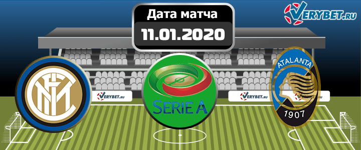 Интер – Аталанта 11 января 2020 прогноз