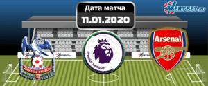 Кристал Пэлас - Арсенал 11 января 2019 прогноз