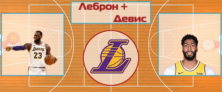Чемпионство Лейкерс в сезоне 2019/2020