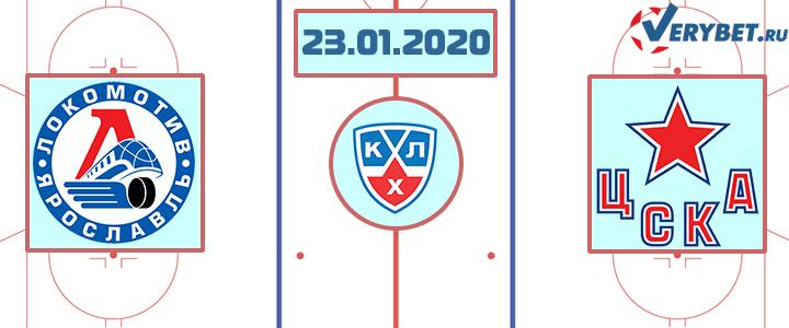 Локомотив – ЦСКА 23 января 2020 прогноз