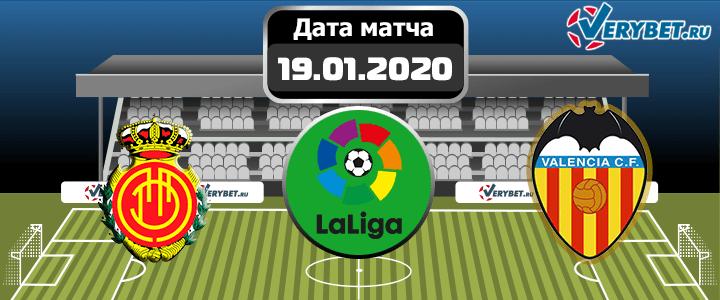 Мальорка – Валенсия 19 января 2020 прогноз