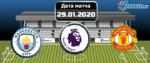 Манчестер Сити - Манчестер Юнайтед 29 января 2020 прогноз