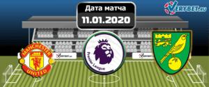 Манчестер Юнайтед - Норвич 11 января 2020 прогноз