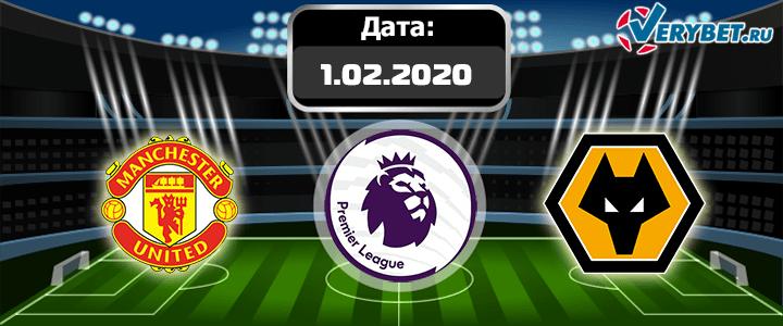 Манчестер Юнайтед – Вулверхэмптон 1 февраля 2020 прогноз
