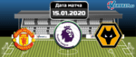 Манчестер Юнайтед – Вулверхэмптон 15 января 2020 прогноз