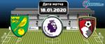 Норвич — Борнмут 18 января 2020 прогноз