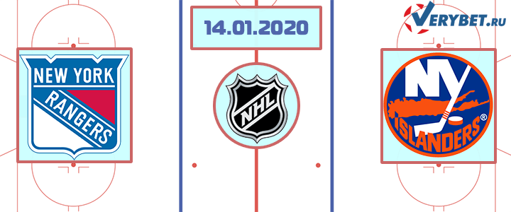Рейнджерс — Айлендерс 14 января 2020 прогноз