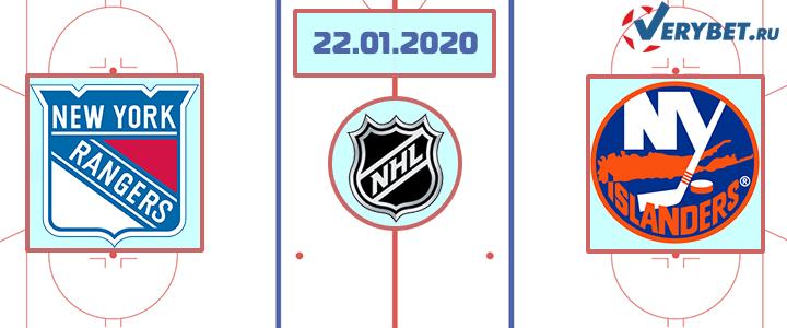 Рейнджерс — Айлендерс 22 января 2020 прогноз