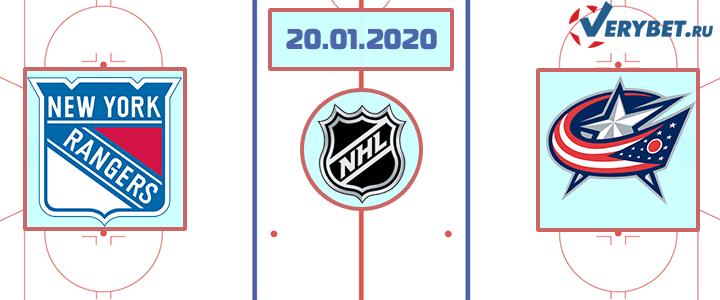 Рейнджерс — Коламбус 20 января 2020 прогноз