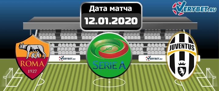 Рома – Ювентус 12 января 2020 прогноз