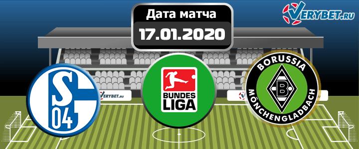 Шальке - Боруссия Менхенгладбах 17 января 2020 прогноз