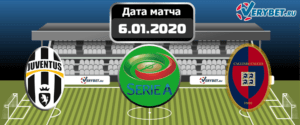 Ювентус – Кальяри 6 января 2019 прогноз