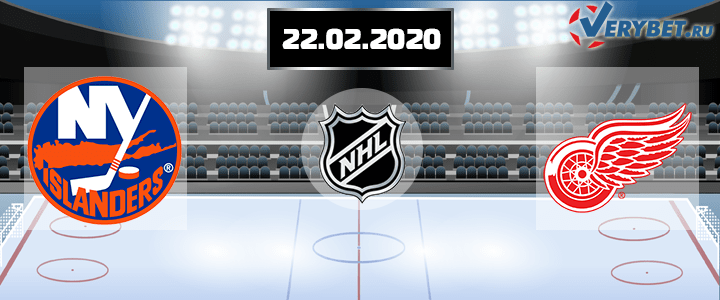 Айлендерс — Детройт 22 февраля 2020 прогноз