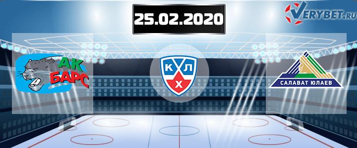 Ак Барс — Салават Юлаев 25 февраля 2020 прогноз