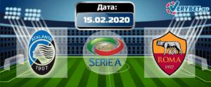 Аталанта – Рома 15 февраля 2020 прогноз