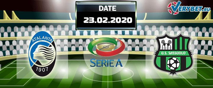 Аталанта - Сассуоло 23 февраля 2020 прогноз