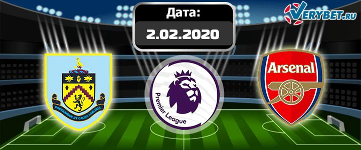 Бернли - Арсенал 2 февраля 2020 прогноз