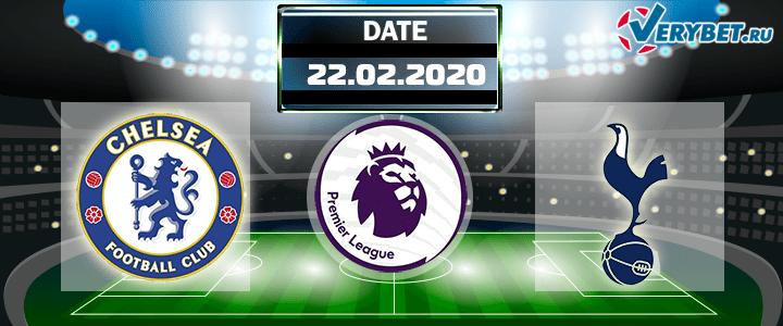 Челси – Тоттенхем 22 февраля 2020 прогноз