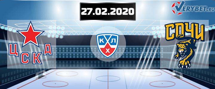 ЦСКА — Сочи 27 февраля 2020 прогноз