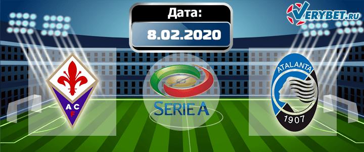 Фиорентина – Аталанта 8 февраля 2020 прогноз