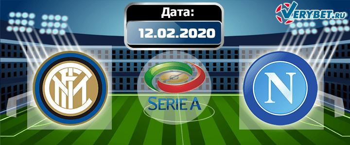 Интер - Наполи 12 февраля 2020 прогноз