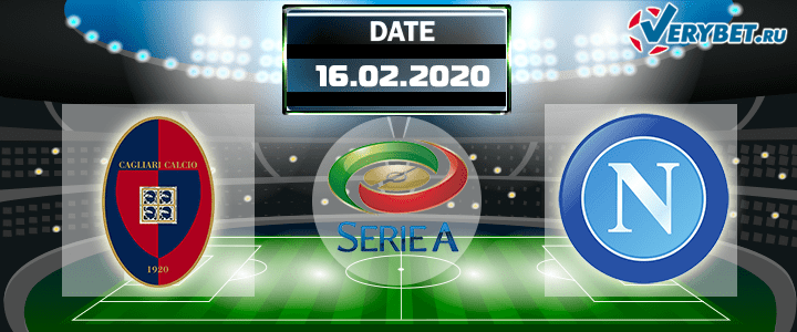 Кальяри – Наполи 16 февраля 2020 прогноз