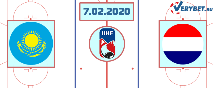 Казахстан — Нидерланды 7 февраля 2020 прогноз