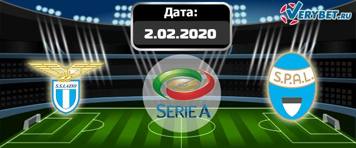 Лацио - СПАЛ 2 февраля 2020 прогноз