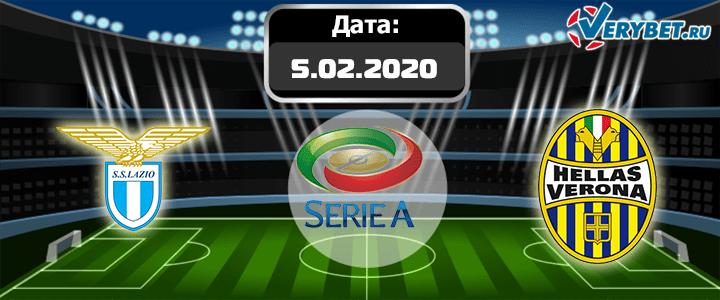 Лацио – Верона 5 февраля 2020 прогноз