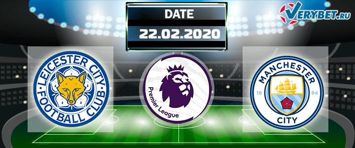Лестер – Манчестер Сити 22 февраля 2020 прогноз
