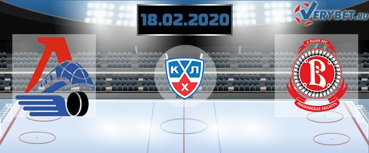 Локомотив — Витязь Подольск 18 февраля 2020 прогноз