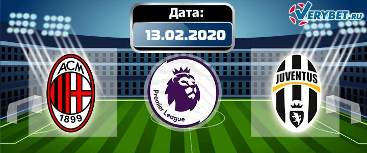 Милан - Ювентус 13 февраля 2020 прогноз