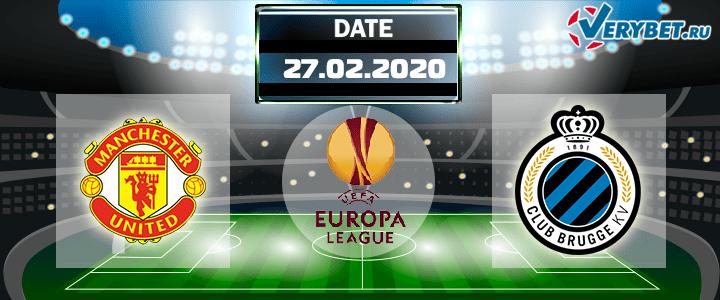 Манчестер Юнайтед – Брюгге 27 февраля 2020 прогноз
