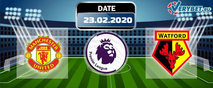 Манчестер Юнайтед - Уотфорд 23 февраля 2020 прогноз