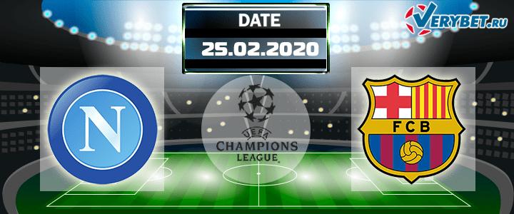 Наполи – Барселона 25 февраля 2020 прогноз