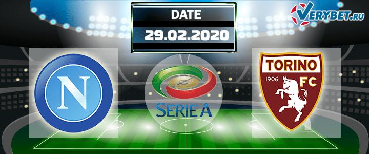 Наполи – Торино 29 февраля 2020 прогноз